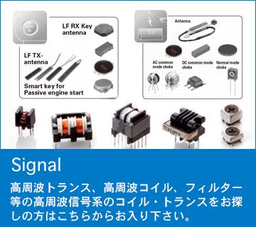 Signal 高周波トランス、高周波コイル、フィルター等の高周波信号系のコイル・トランスをお探しの方はこちらからお入り下さい。